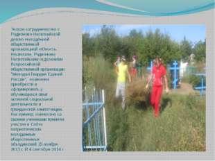 Тесное сотрудничество с Родионово-Несветайской детско-молодежной общественной