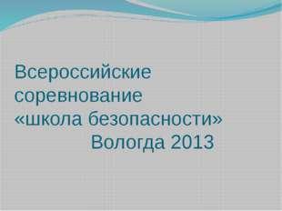Всероссийские соревнование «школа безопасности» Вологда 2013