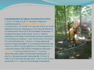 Соревнования по Школе безопасности-2012 С 24 по 25 марта в ДГТУ прошли открыт