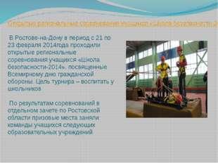 Открытые региональные соревнования учащихся «Школа безопасности-2014» В Росто