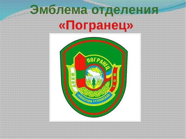Эмблема отделения «Погранец»