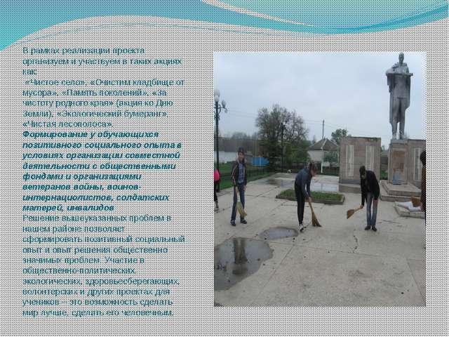 В рамках реализации проекта организуем и участвуем в таких акциях как: «Чисто...