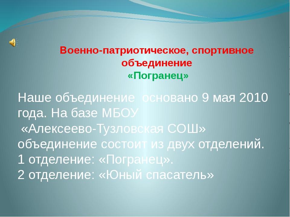 Военно-патриотическое, спортивное объединение «Погранец» Наше объединение ос...