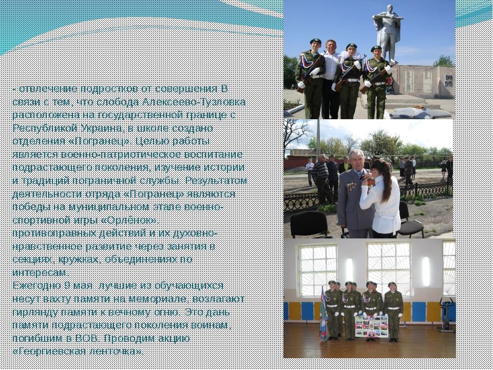 - отвлечение подростков от совершения В связи с тем, что слобода Алексеево-Ту...