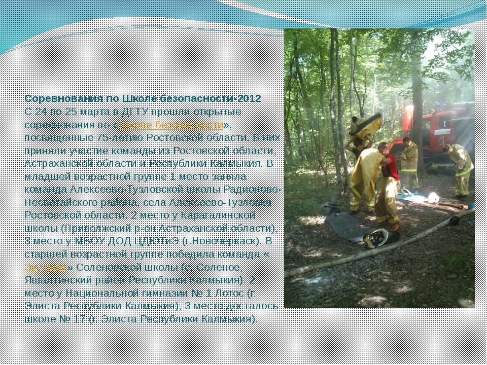 Соревнования по Школе безопасности-2012 С 24 по 25 марта в ДГТУ прошли открыт...