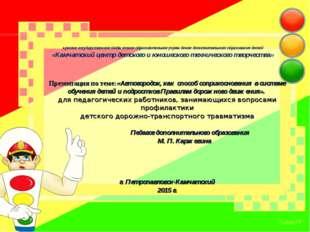 краевое государственное бюджетное образовательное учреждение дополнительного