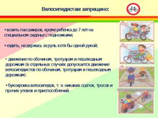 Велосипедистам запрещено: • возить пассажиров, кроме ребенка до 7 лет на спе