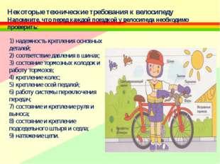 Некоторые технические требования к велосипеду Напомните, что перед каждой пое