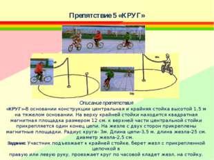 Препятствие 5 «КРУГ»  Описание препятствия «КРУГ»-В основании конструкции ц