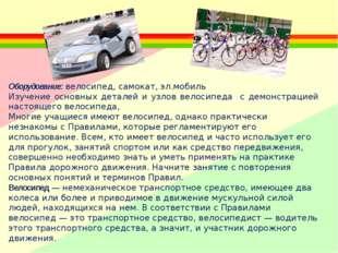 Оборудование: велосипед, самокат, эл.мобиль Изучение основных деталей и узлов
