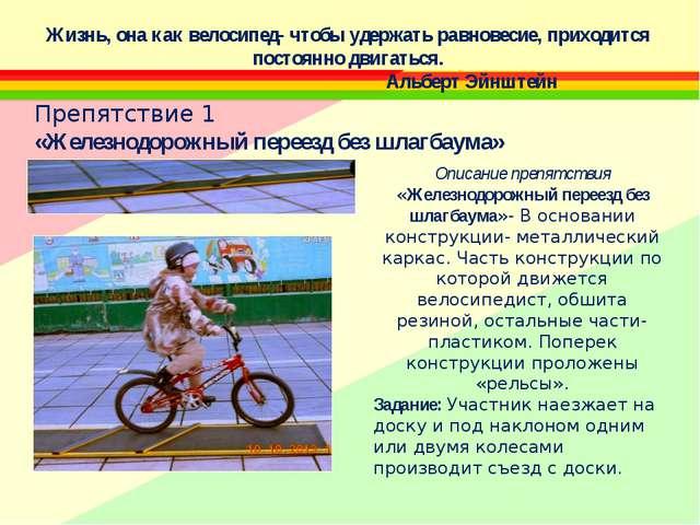 Жизнь, она как велосипед- чтобы удержать равновесие, приходится постоянно дви...