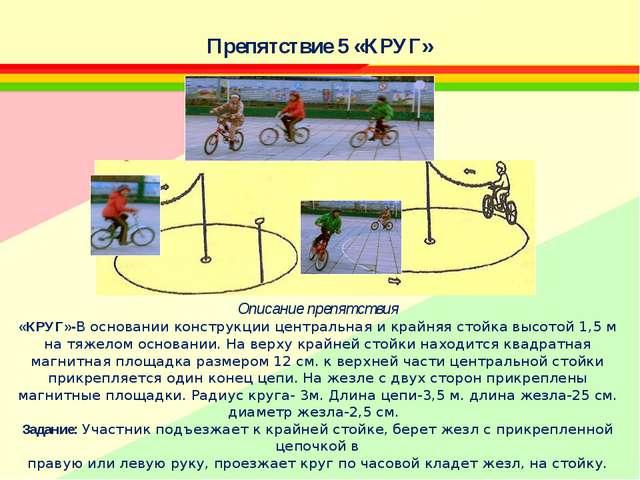 Препятствие 5 «КРУГ»  Описание препятствия «КРУГ»-В основании конструкции ц...