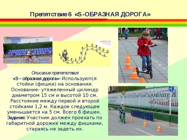 Препятствие 6 «S -ОБРАЗНАЯ ДОРОГА» Описание препятствия «S – образная дорога...