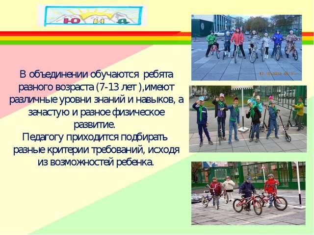 В объединении обучаются ребята разного возраста (7-13 лет ),имеют различные у...