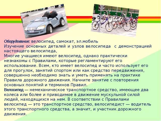 Оборудование: велосипед, самокат, эл.мобиль Изучение основных деталей и узлов...