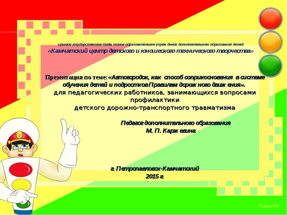 краевое государственное бюджетное образовательное учреждение дополнительного...
