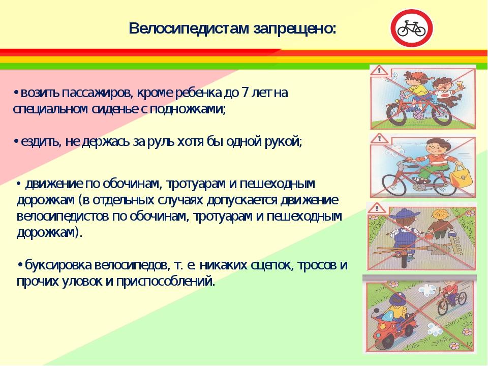 Велосипедистам запрещено: • возить пассажиров, кроме ребенка до 7 лет на спе...