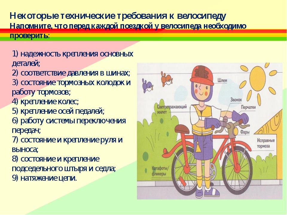 Некоторые технические требования к велосипеду Напомните, что перед каждой пое...