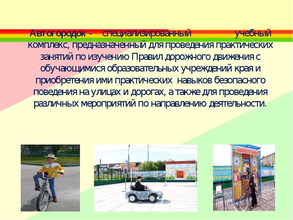 Автогородок - специализированный учебный комплекс, предназначенный для пров...