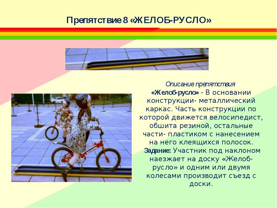 Препятствие 8 «ЖЕЛОБ-РУСЛО» Описание препятствия «Желоб-русло» - В основании...