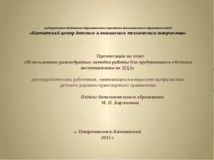 государственное бюджетное образовательное учреждение дополнительного образов