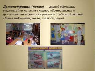 Демонстрация (показ) — метод обучения, строящийся на основе показа обучающимс
