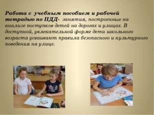 Работа с учебным пособием и рабочей тетрадью по ПДД- занятия, построенные на