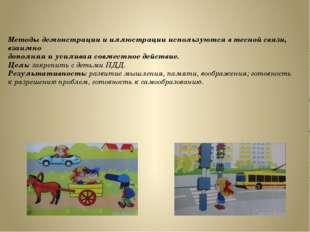 Методы демонстрации и иллюстрации используются в тесной связи, взаимно допол