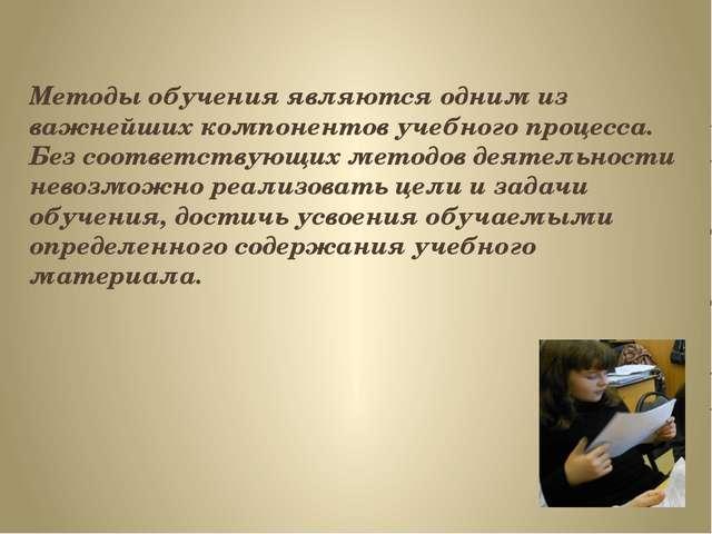 Методы обучения являются одним из важнейших компонентов учебного процесса....
