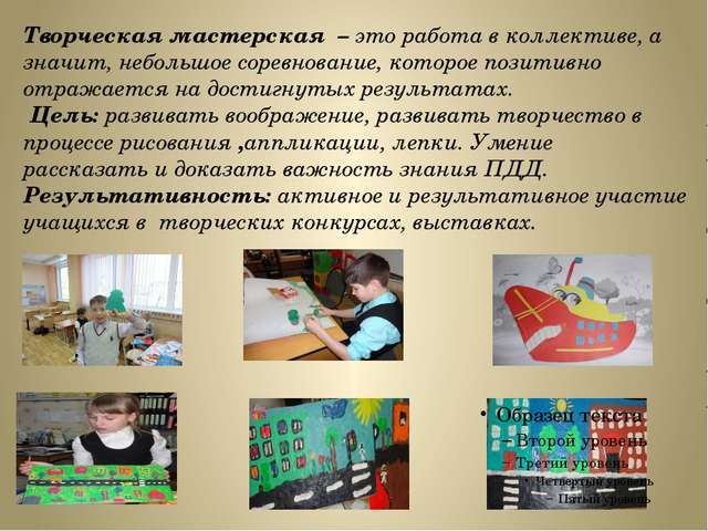 Творческая мастерская – это работа в коллективе, а значит, небольшое соревнов...