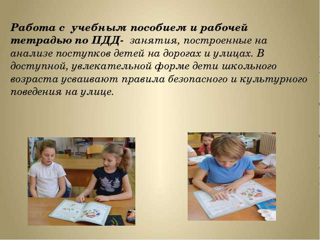 Работа с учебным пособием и рабочей тетрадью по ПДД- занятия, построенные на...