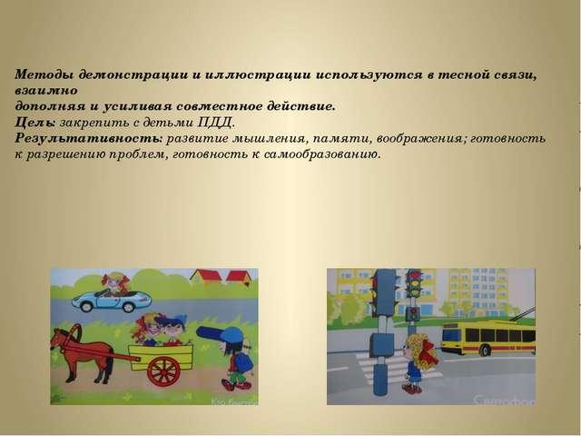 Методы демонстрации и иллюстрации используются в тесной связи, взаимно допол...