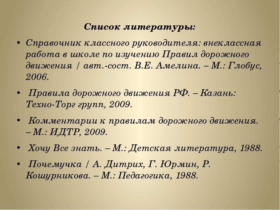 Список литературы: Справочник классного руководителя: внеклассная работа в шк...