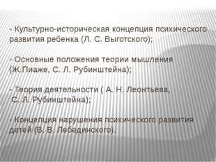 - Культурно-историческая концепция психического развития ребенка (Л. С. Выгот