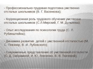 - Профессионально-трудовая подготовка умственно отсталых школьников (В. Г. Ва
