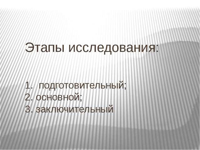 Этапы исследования: 1. подготовительный; 2. основной; 3. заключительный