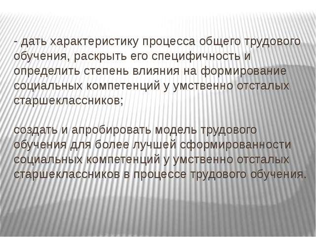 - дать характеристику процесса общего трудового обучения, раскрыть его специф...