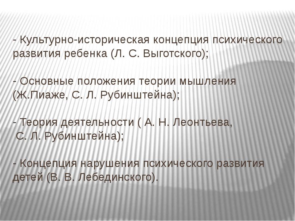 - Культурно-историческая концепция психического развития ребенка (Л. С. Выгот...