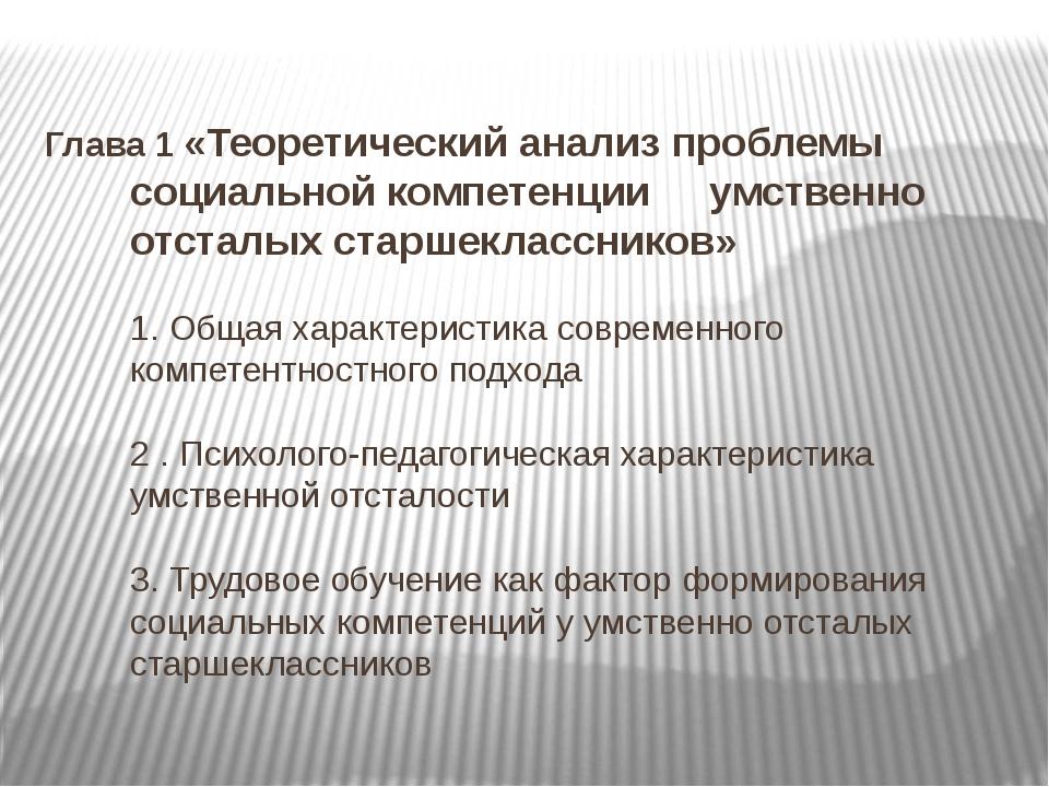 Глава 1 «Теоретический анализ проблемы социальной компетенции умственно отст...