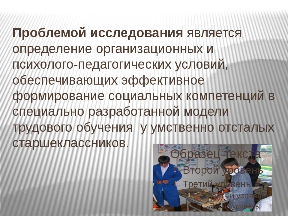 Проблемой исследования является определение организационных и психолого-педаг...