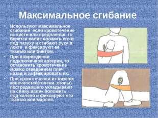 Максимальное сгибание Используют максимальное сгибание, если кровотечение из