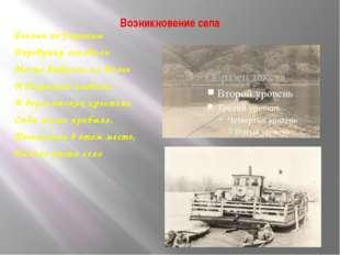 Возникновение села Беглые из Украины Деревушку основали Место выбрали на Волг
