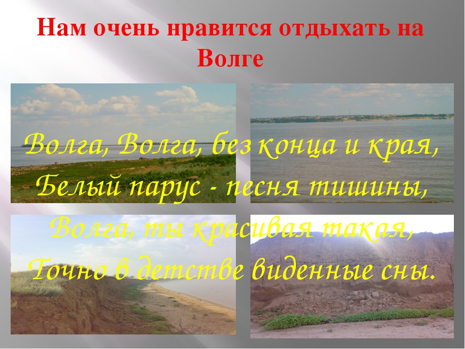 Нам очень нравится отдыхать на Волге Волга, Волга, без конца и края, Белый п...