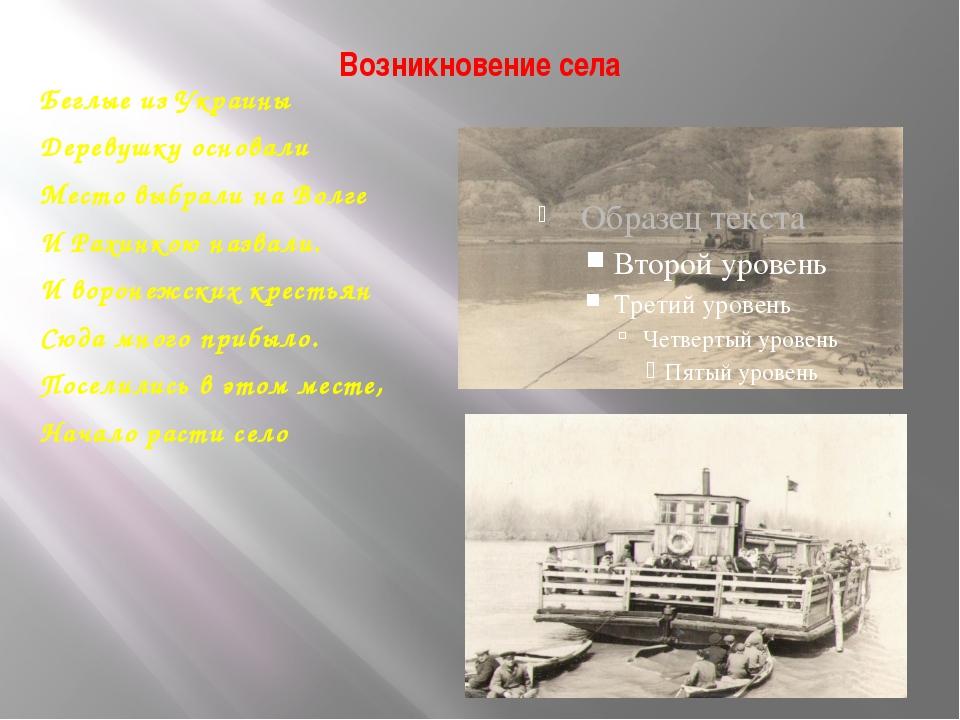 Возникновение села Беглые из Украины Деревушку основали Место выбрали на Волг...