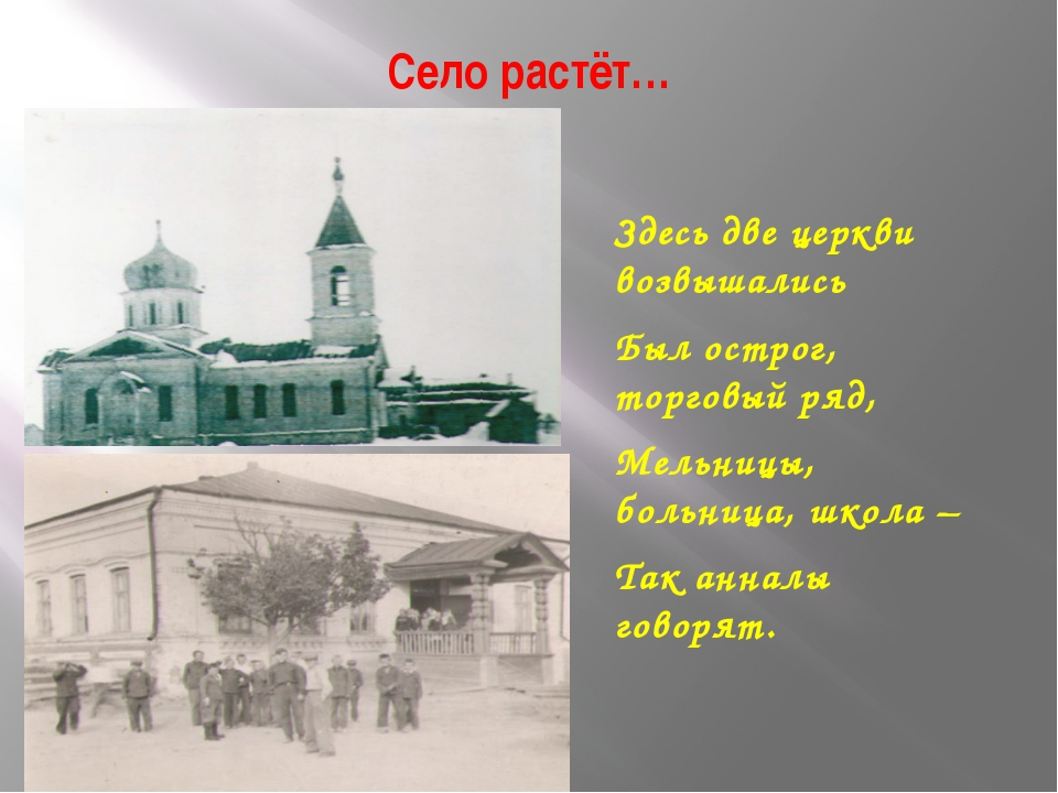 Село растёт… Здесь две церкви возвышались Был острог, торговый ряд, Мельницы,...
