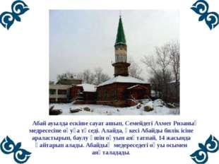 Абай ауылда ескіше сауат ашып, Семейдегі Ахмет Ризаның медресесіне оқуға түс