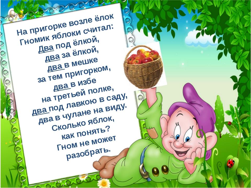 На пригорке возле ёлок Гномик яблоки считал: Два под ёлкой, два за ёлкой, два...