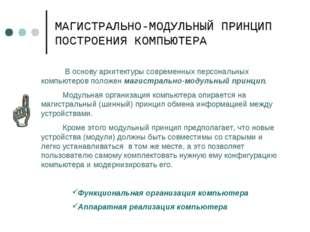 МАГИСТРАЛЬНО-МОДУЛЬНЫЙ ПРИНЦИП ПОСТРОЕНИЯ КОМПЬЮТЕРА В основу архитектуры сов