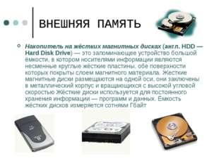 ВНЕШНЯЯ ПАМЯТЬ Накопитель на жёстких магнитных дисках (англ. HDD — Hard Disk