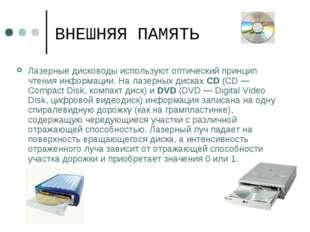 ВНЕШНЯЯ ПАМЯТЬ Лазерные дисководы используют оптический принцип чтения информ